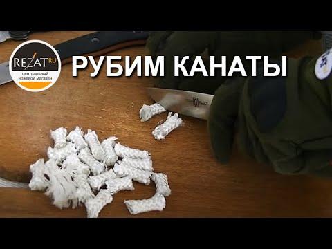 Складные ножи RAT («Крыса») с клинками из стали D2, 440C и AUS-8 | Тест на рез от Rezat.Ru