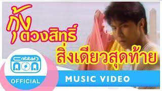 สิ่งเดียวสุดท้าย- กุ้ง ตวงสิทธิ์ เรียมจินดา [Official Music Video]
