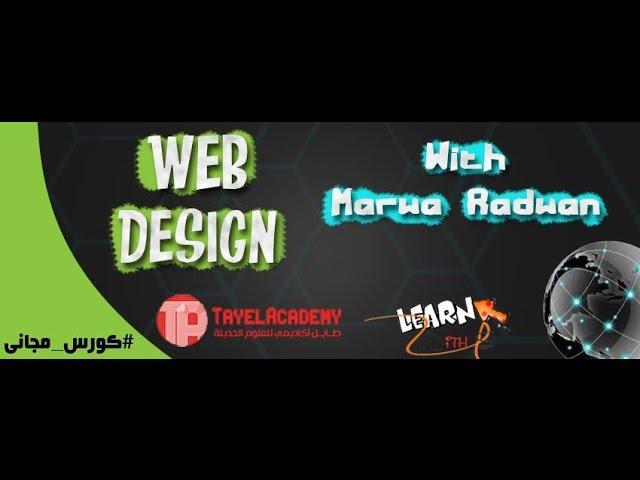 HTML Eng. Marwa Radwan
