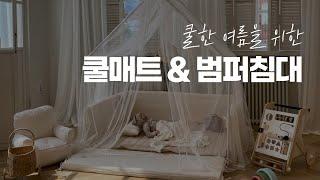 [쁘띠메종] 쿨매트&범퍼침대 - 우리 아기의 숙…