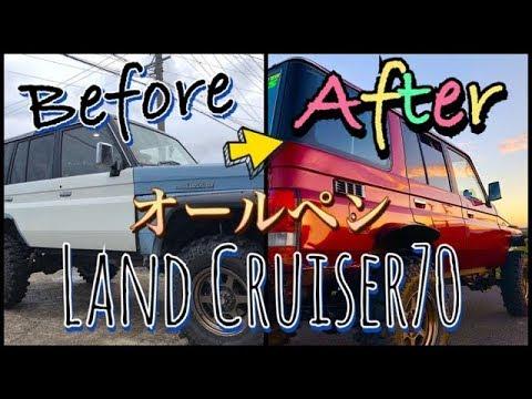 ランクル70 青空塗装☆マスキングから全塗装完了まで Land Cruiser70