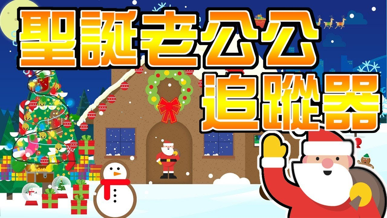 Google 聖誕老人追蹤器 小遊戲揪喝勝 遊戲系列#4【嚕爸】 - YouTube
