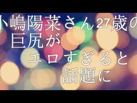 小嶋陽菜さん、27歳の 巨尻が、エロすぎる! と話題にwww こじはる!