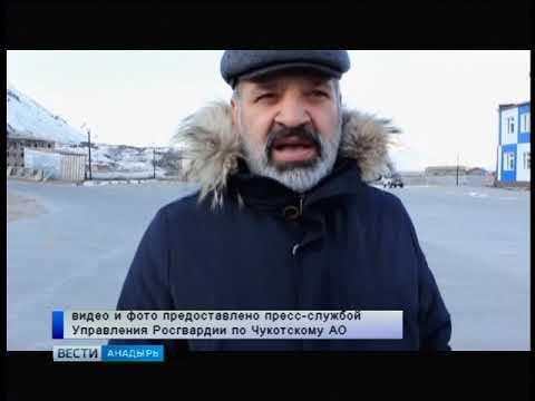 Начальник Росгвардии посетил ГО Эгвекинот