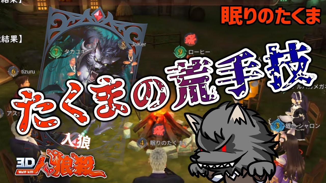 【3D人狼殺】大胆不敵な狼たくま 目立つ行動の連続で狼っぽさなくす作戦!窮地の狼陣営を立て直す!!