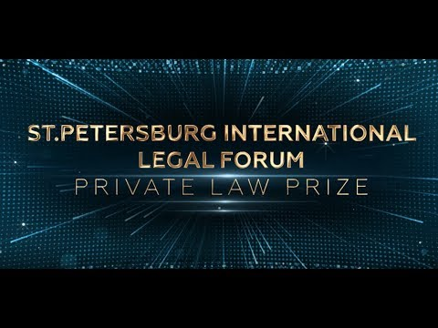 Премия ПМЮФ / SPBILF Private Law Prize
