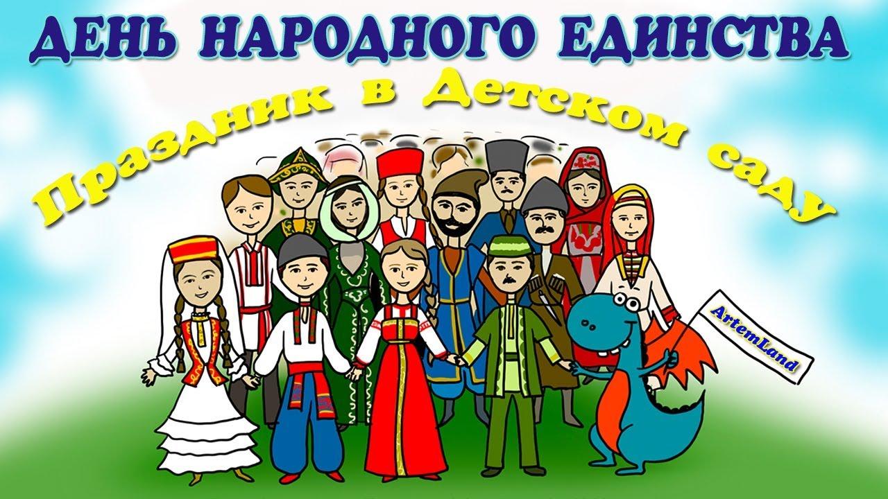 Картинки праздник единства
