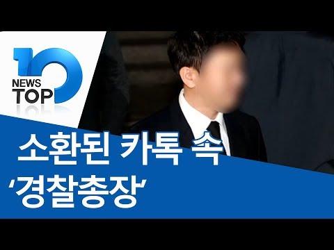 소환된 카톡 속 '경찰총장'