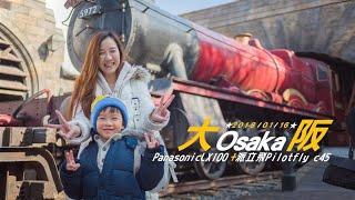 2018大阪Osaka ( 4K )  Panasonic LX100+派立飛Pilotfly c45