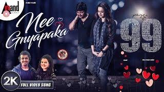 99 | Nee Gnyapaka | 2K Song | Ganesh | Bhavana | Arjun Janya | Preetham Gubbi | Ramu Films