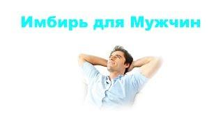 Польза Имбиря для Здоровья Мужчин: улучшить потенцию, увеличить эрекцию, эректильная дисфункция