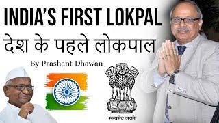 India's First Lokpal देश के पहले  लोकपाल Current Affairs 2019