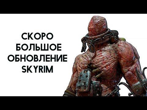 Skyrim Special Edition - Creation Club САМОЕ БОЛЬШОЕ обновление! ( Обсуждаем )