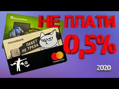 Пополнение карты MONOBANK через Privat24 в 2020 году! Без комиссии 0,5%!