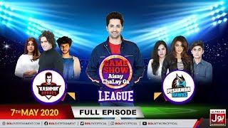 Game Show Aisay Chalay Ga League | 13th Ramzan 2020 | Danish Taimoor Show | 7th May 2020