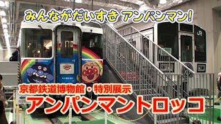 京都鉄道博物館「アンパンマントロッコ」特別展示