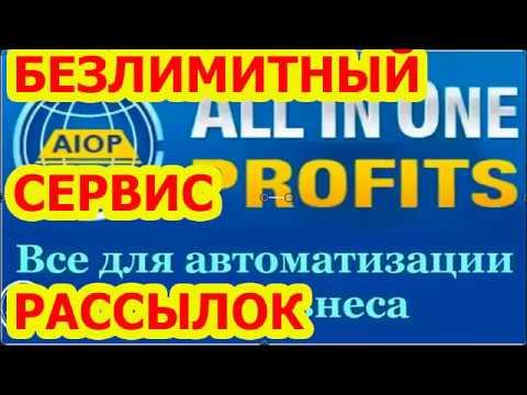 AIOP отличный сервис рассылок/Партнерская программа/Пассивный заработок/ Безлимитный сервис рассылок
