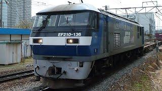 JR貨物 EF210-136貨物列車 トヨタ専用 大船駅