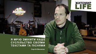 Інтерв'ю з Сергієм Василюком, фронтменом та засновником гурту