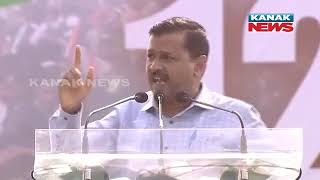 Arvind Kejriwal Addresses Mega Opposition Rally In Kolkata