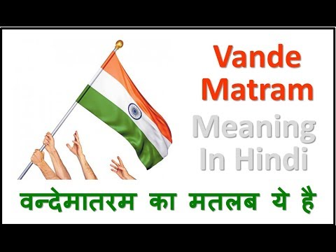 vande matram meaning in hindi