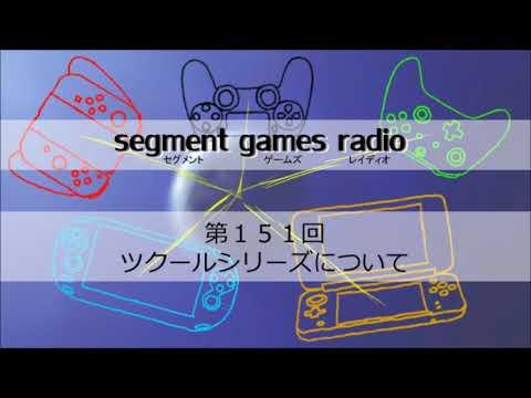 第151回 = ツクールシリーズについて【セグメントゲームズ レイディオ】