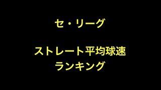 セ・リーグ ストレート平均球速ランキング 菅野 147.9 岡田 147.6 舞妓 ...