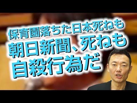 「朝日、死ね」も「保育園落ちた日本死ね」も、言葉を扱う人の自殺行為だ