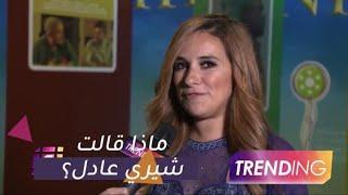 هل تكشف شيري عادل عن سر ظهورها مع معز مسعود في مهرجان الجونة؟