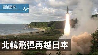 北韓今年已試射飛彈15次,目的是什麼?