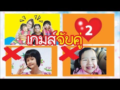 เกมส์จับคู่ โทรเล่นสดจากทางบ้าน Feat. TAM STORY !!! We Kids Smile Show