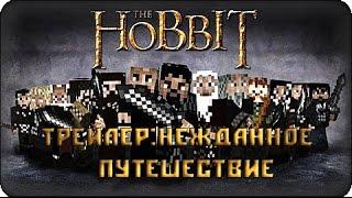 Трейлер хоббит: Нежданное путешествие - Minecraft