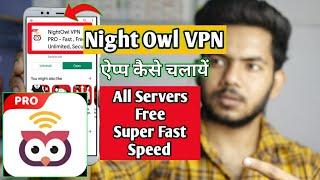 Nightowl Vpn Pro App Kaise Use Kare | How to use Nightowl Vpn Pro App | NightOwl Vpn Pro App screenshot 2