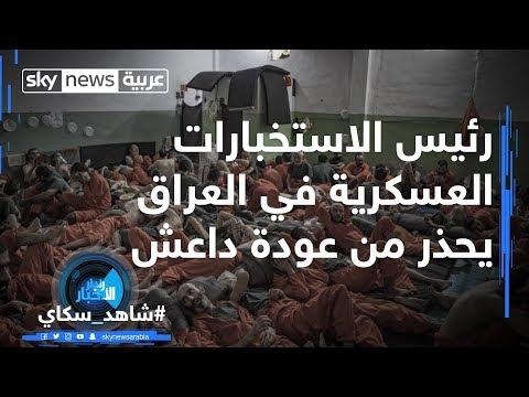 رئيس الاستخبارات العسكرية في العراق يحذر من عودة داعش  - نشر قبل 1 ساعة