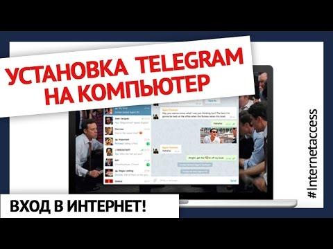 Как установить Telegram на компьютер. Как сделать русский язык в телеграмм на компьютере