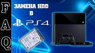 PlayStation 4 - Замена жесткого диска (HDD, #4ThePlayers RUS, PS4)(Подробнее: http://ps3zone.ru/video-ps-faq/ps4-replace-hdd.html *** Представляем вашему вниманию видео-инструкцию о замене жёсткого..., 2013-11-25T19:41:23.000Z)