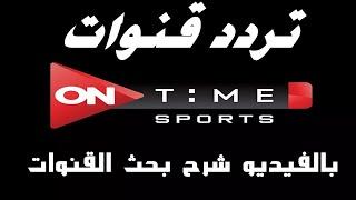 تردد قناة اون تايم سبورت 2020 الجديد على نايل سات ON Time Sports