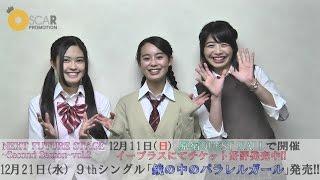 次世代ユニットX21の定期ライブ「NEXT FUTURE STAGE~SECOND SEASON~vo...