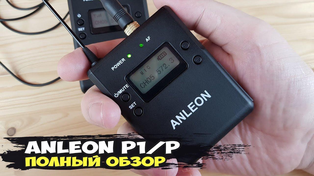 AnLeon P1/P: беспроводная петличка для записи видео со смартфона