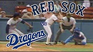 ⚾【昭和63年】ドラゴンズ vs レッドソックス 1988.