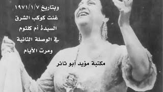 أم كلثوم   ومرت الأيام 07 01 1971 مكتبة مؤيد أبو ثائر