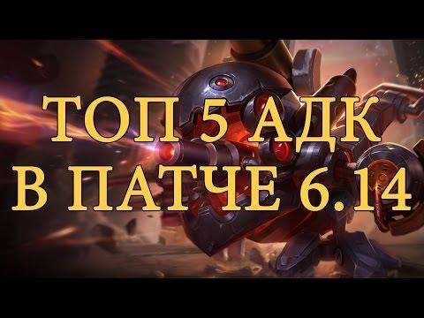 видео: ТОП 5 АДК В ПАТЧЕ 6.14 | Лига легенд