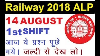 RRB ALP/Technician 14 August Exam Paper| Shift 1| All 70 Question Today By Sumit Sharma