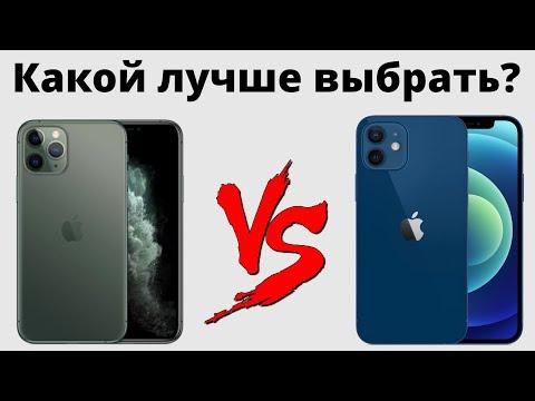 iPhone 11 Pro vs iPhone 12 — какой лучше купить и НЕ ЖАЛЕТЬ?