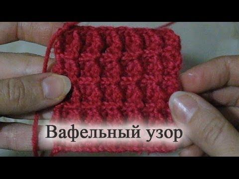 Узор вязания крючком.