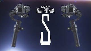 Обзор DJI Ronin-S
