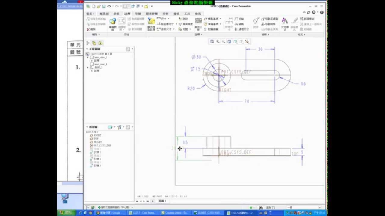 14-1 CREO教學 工程圖 1 基礎觀念 - YouTube