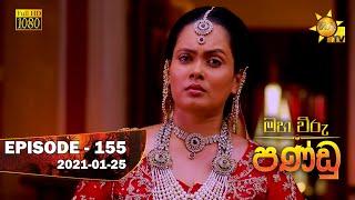 Maha Viru Pandu | Episode 155 | 2021-01-25 Thumbnail