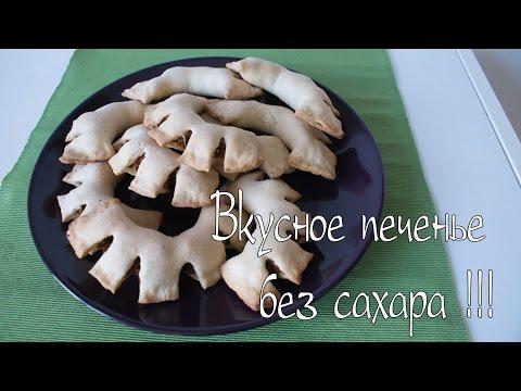 Вкусное печенье без сахара I Готовим с любовью I veganrecept.ru