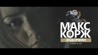 МАКС КОРЖ - ЭНДОРФИН (ПРЕМЬЕРА КЛИПА 2017)